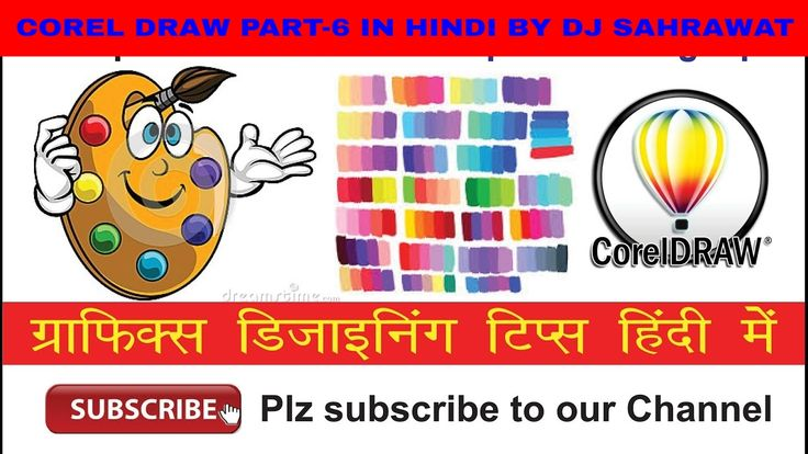Corel Draw Tutorials for Beginners in Hindi (Part-6)