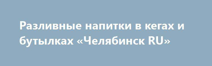 Разливные напитки в кегах и бутылках «Челябинск RU» http://www.pogruzimvse.ru/doska27/?adv_id=2183 Наша компания ООО МАГ-БИР занимается реализацией разливных напитков в кегах более 30 наименований, а так же в бутылках более 20 наименований. Продажа производится как мелким, крупным оптом, так и в розницу. Для розничной реализации разливной продукции мы предоставляем и самостоятельно обслуживаем оборудование бесплатно, после заключения договора.  Бутылочное от 36 руб за шт.  Разливное крупный…