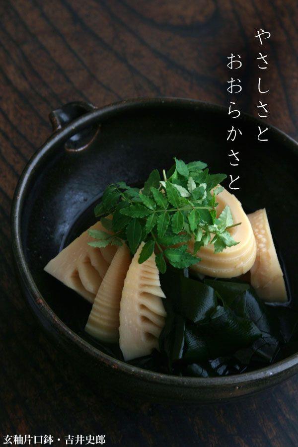 玄釉片口鉢・吉井史郎|和食器の愉しみ・工芸店ようび