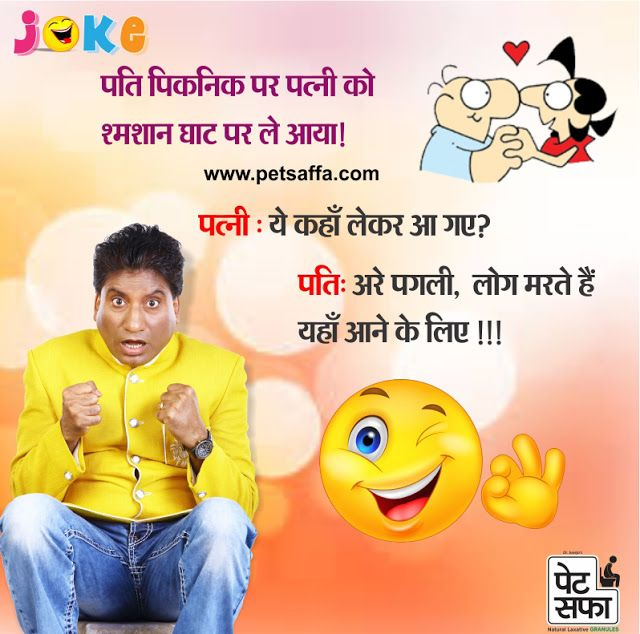 Jokes & Thoughts: Raju Srivastav Best Hindi Jokes