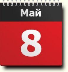 8 мая: знак зодиака, праздники, православный календарь, народные приметы, традиции, именинники, достоверные события, родились и умерли в этот день