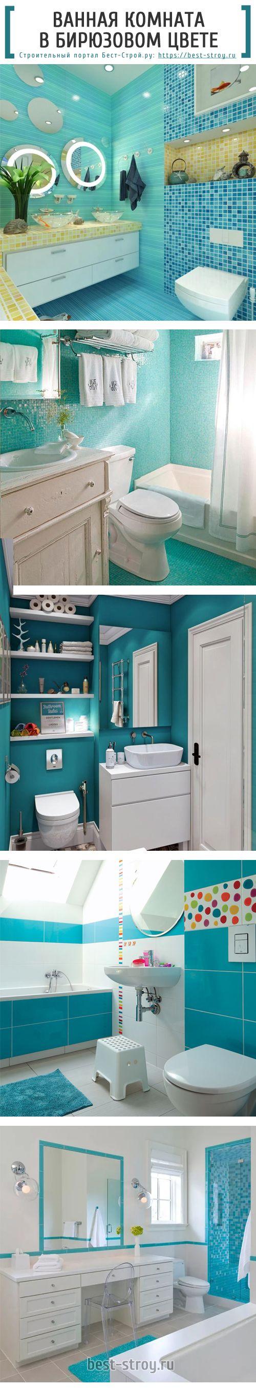 Бирюзовая ванная комната: идеи дизайна интерьера ванной в бирюзовом цвете, цвете морской волны