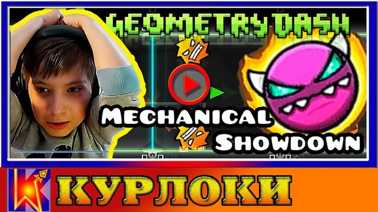 Mechanical Showdown Трудный медиум демон Geometry Dash пройден 😜!!!