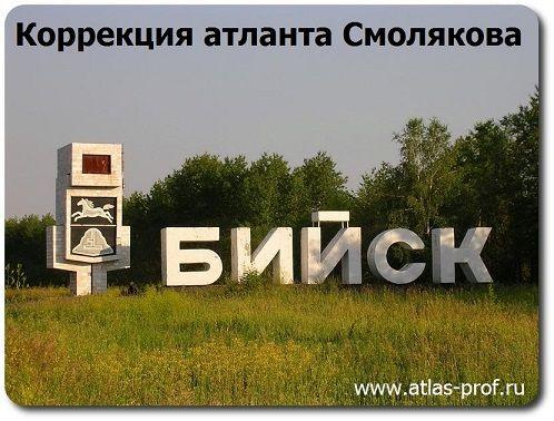 Правка атланта в Алтайском край г. Бийск