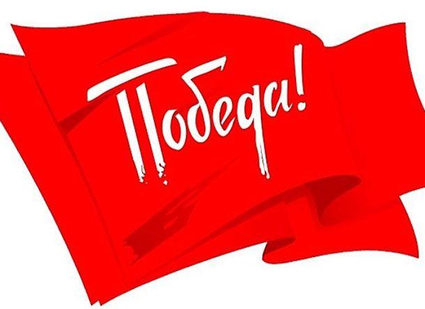 Красный флаг с надписью Победа - 9 мая / День победы / 23 февраля - Бесплатные векторные клипарты, рисунки, фотографии и значки.