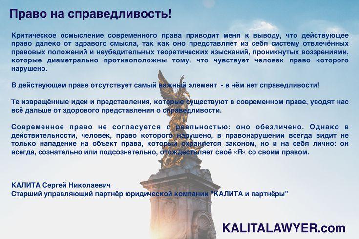 КАЛИТА и партнёры ::  KALITALAWYER.com