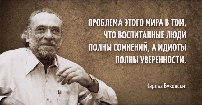 25циничных афоризмов Чарльза Буковски