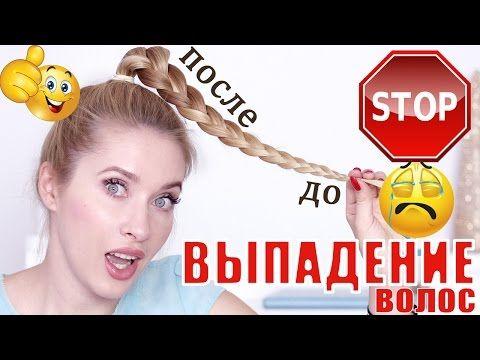 Как ОСТАНОВИТЬ выпадение волос и ОТРАСТИТЬ более длинные и густые волосы - YouTube