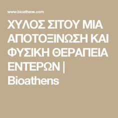 XΥΛΟΣ ΣΙΤΟΥ ΜΙΑ ΑΠΟΤΟΞΙΝΩΣΗ ΚΑΙ ΦΥΣΙΚΗ ΘΕΡΑΠΕΙΑ ΕΝΤΕΡΩΝ | Bioathens