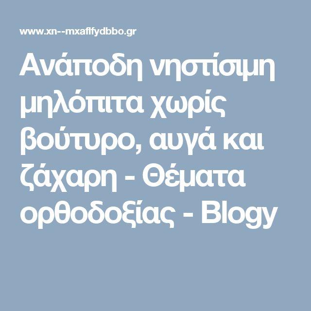 Ανάποδη νηστίσιμη μηλόπιτα χωρίς βούτυρο, αυγά και ζάχαρη - Θέματα ορθοδοξίας - Blogy