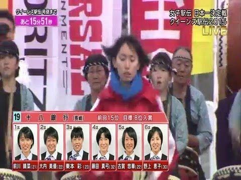 クイーンズ駅伝2015 第35回全日本実業団女子駅伝 - YouTube