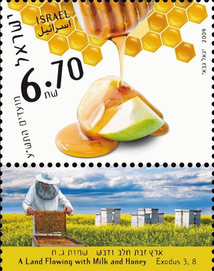 stamp from Israel