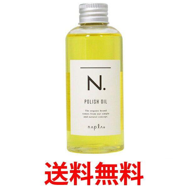 楽天市場 ナプラ N ポリッシュオイル 150ml ヘアオイル 濡れ髪女子