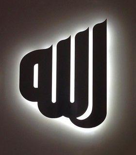 Allah wall Lamp