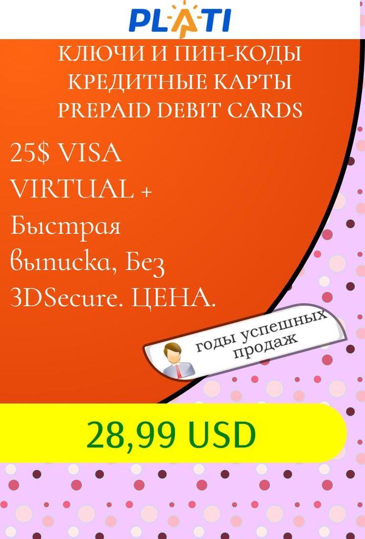 25$ VISA VIRTUAL   Быстрая выписка, Без 3DSecure. ЦЕНА. Ключи и пин-коды Кредитные карты Prepaid Debit Cards