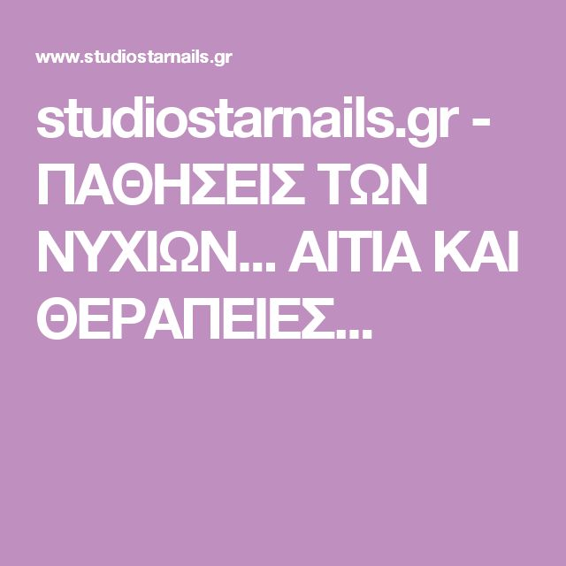studiostarnails.gr - ΠΑΘΗΣΕΙΣ ΤΩΝ ΝΥΧΙΩΝ... ΑΙΤΙΑ ΚΑΙ ΘΕΡΑΠΕΙΕΣ...