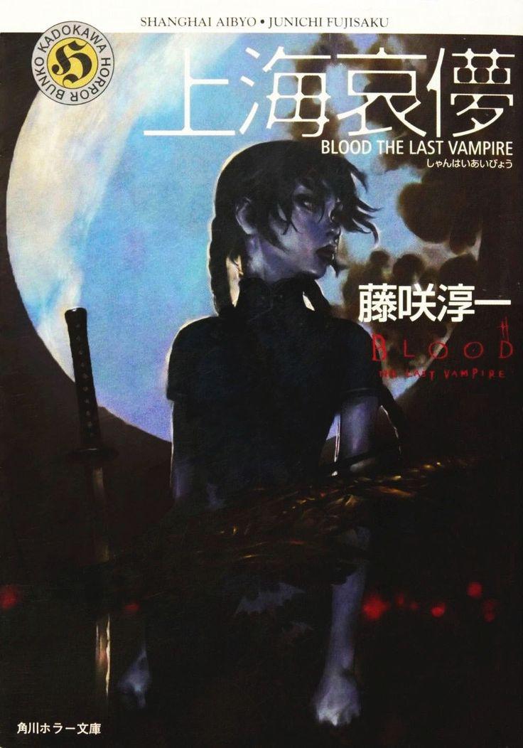 藤咲淳一 - BLOOD THE LAST VAMPIRE 上海哀儚 [2005]