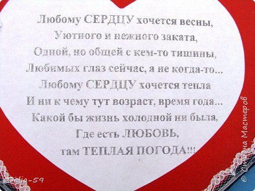 Здравствуйте уважаемые жители страны.Очень понравились сердечки (http://stranamasterov.ru/node/856811?c=favorite)  (http://stranamasterov.ru/node/871647?c=favorite).Под впечатлением у меня получилось такое сердце. фото 7