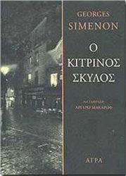Το βιβλίο αυτό γράφτηκε το 1931 και είναι από τα πρώτα μυθιστορήματα του Σιμενόν που έχουν για ήρωα τον περίφημο επιθεωρητή Μαιγκρέ. Το 1932...