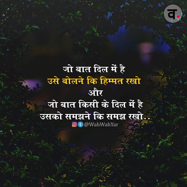 Best Short Motivational and Inspirational Sayings in Hindi ...