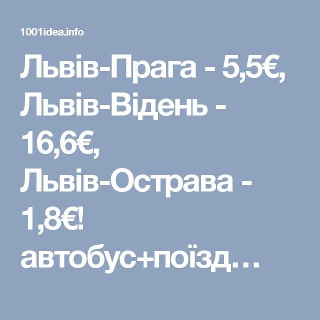 Львів-Прага - 5,5€, Львів-Відень - 16,6€, Львів-Острава - 1,8€! автобус+поїзд…