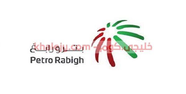 وظائف شركة بترو رابغ أعلنت بترو رابغ عن وظائف إدارية وتقنية لحملة البكالوريوس للعمل بالشركة بمحافظة رابغ وننشر التفاصيل ورابط Arabic Calligraphy Calligraphy