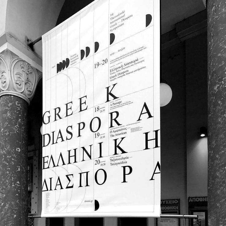Post-Spectacular Office. 1st Thessaloniki International Greek-Diaspora Symposium. Graphic design, visual identity, typography, art direction. Banner