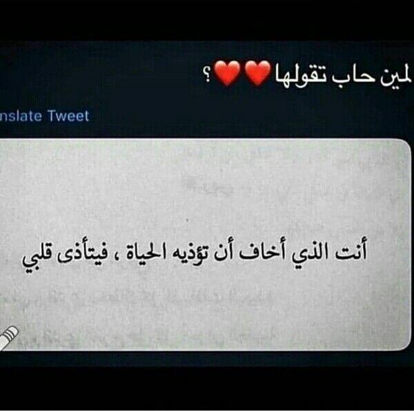 سنحاربها معا حبيبتي Romantic Quotes Beautiful Words Perfect Word