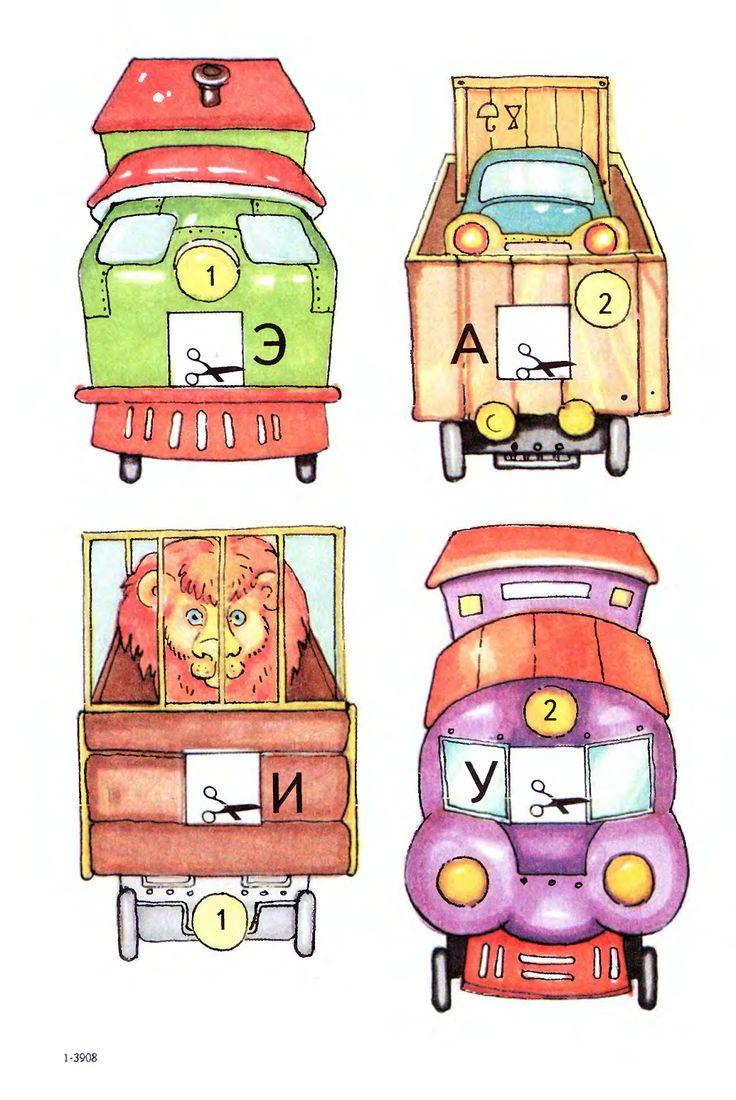Знаем буквы. Что дальше? Учимся читать, играя