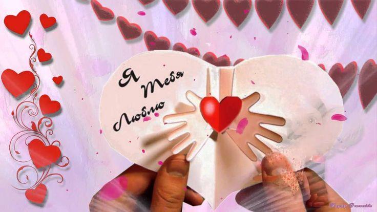 с Днём Влюблённых, Любимая! С Днём  Святого Валентина !