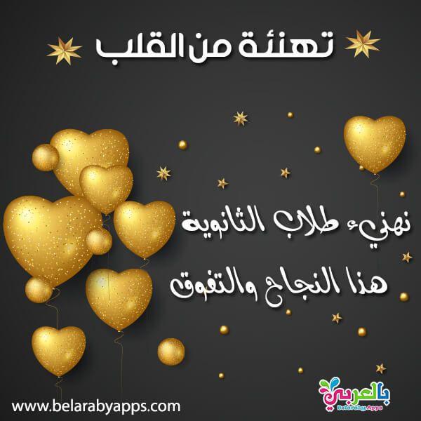 اجمل صور وعبارات تهنئة بالنجاح 2021 لكل طلاب الثانوية العامة بالعربي نتعلم Lockscreen