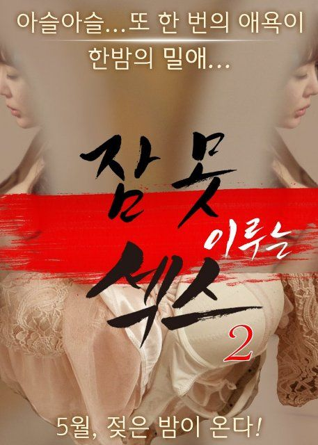 aka 잠 못 이루는 섹스2 / jam mot i-loo-neun seg-seu 2 Info: http://www.hancinema.net/korean_movie_Sleepless_Sex_2.php Release Date: 19 May 2016 (South Korea)Read the Rest...