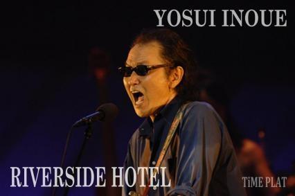 聴き入ってしまいます・・・この人の歌声。井上陽水/RIVERSIDE HOTEL timein.jp