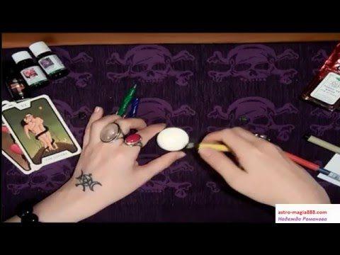 Магия с чайной свечой на любые цели + обряд на любовь - YouTube