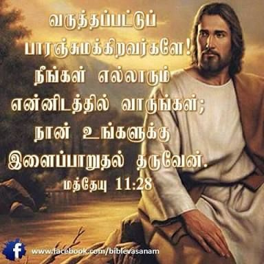 jesus quotes in tamil - Google Search