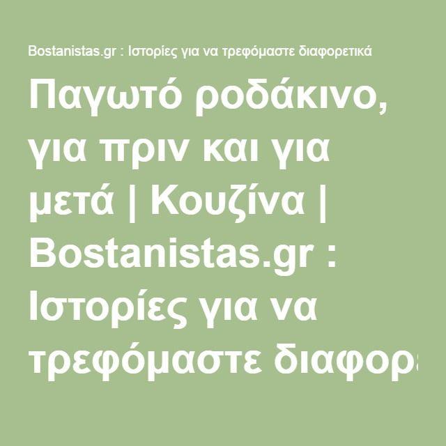 Παγωτό ροδάκινο, για πριν και για μετά | Κουζίνα | Bostanistas.gr : Ιστορίες για να τρεφόμαστε διαφορετικά