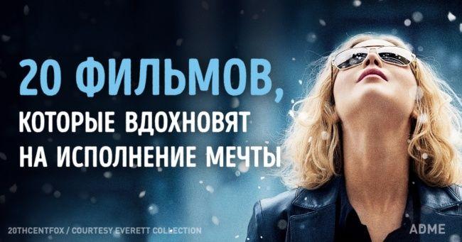 Фильмы которые вдохновят на исполнение мечты. Обсуждение на LiveInternet - Российский Сервис Онлайн-Дневников