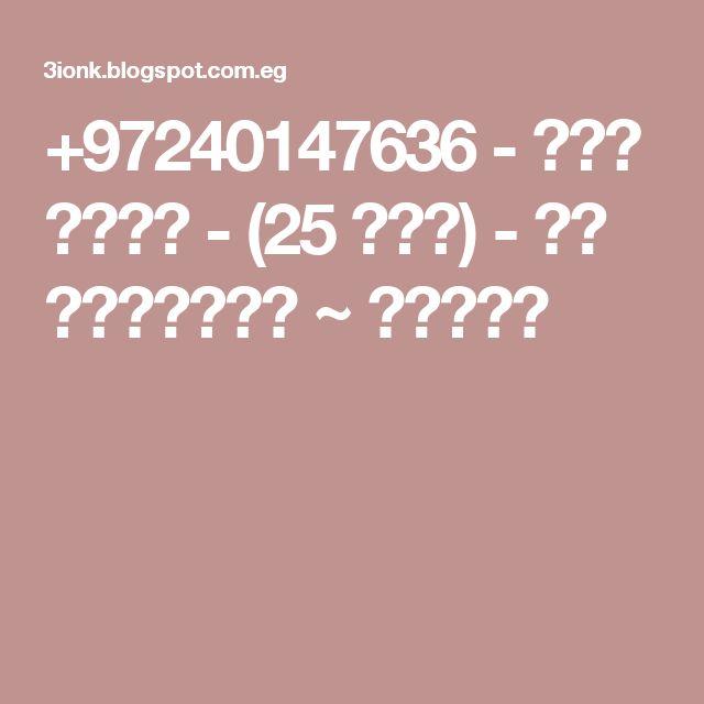 +97240147636 - رقم أديل - (25 سنة) - من اسرائيل ~ عيونك