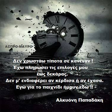 #greek quotes #alkuoni papadaki