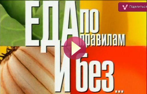 ЕДА ПО ПРАВИЛАМ И БЕЗ - программа на канале ДОМАШНИЙ (Архив)