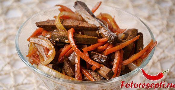 корейский салат с морковью и печенью
