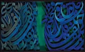 Interpretation by Reza Mafi (1943-1982) of Hafez' poetry