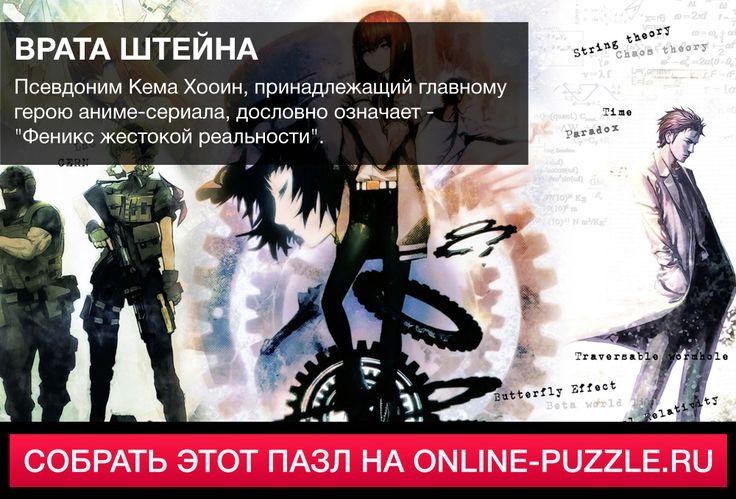 ☝Псевдоним Кема Хооин, принадлежащий главному герою аниме-сериала, дословно означает - «Феникс жестокой реальности».