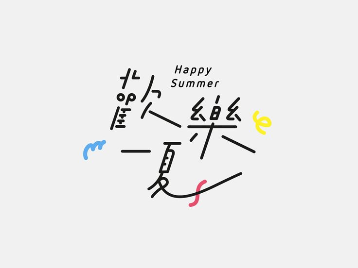 Happy Summer 歡樂一夏 by Ino Lai (Taichung, Taiwan)