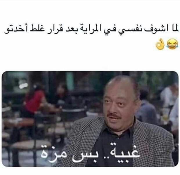 حسب شهر ميلادك Funny Study Quotes Birthday Greetings Quotes Funny Arabic Quotes
