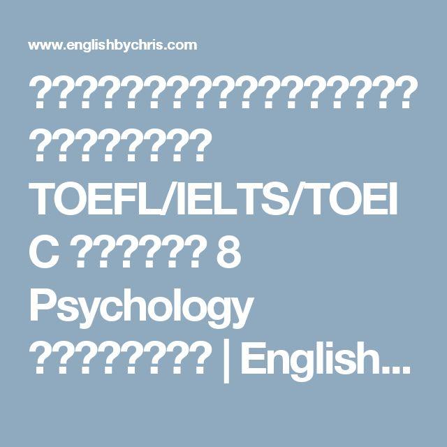คำศัพท์ภาษาอังกฤษระดับสูง TOEFL/IELTS/TOEIC ชุดที่ 8 Psychology จิตวิทยา | English by chris