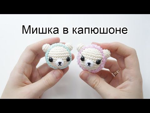 Мишка в капюшончике Амигуруми | Amigurumi - YouTube