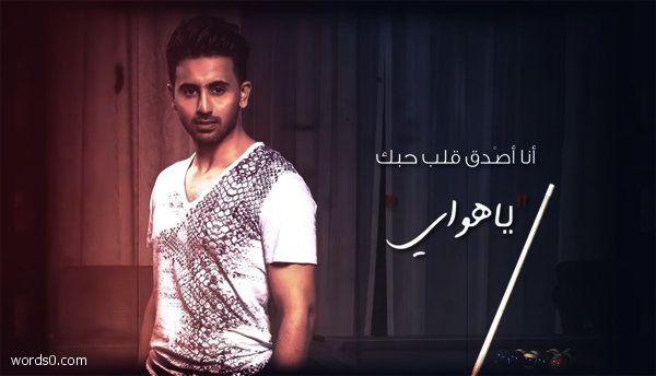 كلمات اغنية انا اصدق قلب حبك فؤاد عبدالواحد موقع كلمات Fashion Saree Ana