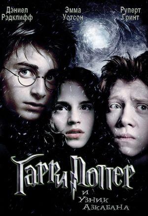 """Гарри Поттер и узник Азкабана / Harry Potter and the Prisoner of Azkaban (2004) BDRip  Гарри, вместе со своими друзьями Роном и Гермионой снова в """"Хогвартсе"""", но только вся школа в некотором оцепенении и за всеми выходами следят какие-то """"дементоры"""". А всё дело в том что из самой ужасной тюрьмы """"Азкабан"""" бежал очень страшный преступник Сириус Блэк и его почему-то ожидают поймать в """"Хогвартсе"""". Конечно же всем преподавателям, как всегда, известно почему Сириус может появиться в школе, а вот…"""