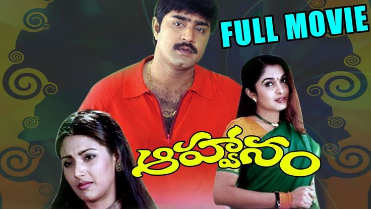Bejawada telugu full movie watch online